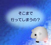 hitsuji_kensatsugawa.jpg