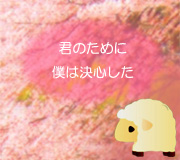 hitsuji_kimisui_anime.jpg