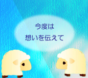 hitsuji_koenokatachi.jpg