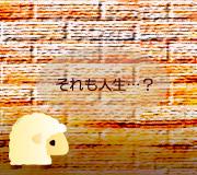 hitsuji_koino.jpg