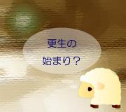 hitsuji_kokuhaku.jpg