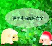 hitsuji_koudaike.jpg