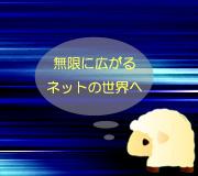 hitsuji_koukakusss.jpg