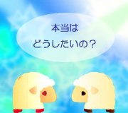 hitsuji_kuchibiru.jpg