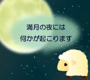 hitsuji_la-luna.jpg
