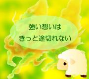 hitsuji_last-recipe.jpg