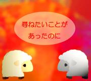 hitsuji_lastpoliceman.jpg