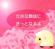 hitsuji_maiko-lady.jpg