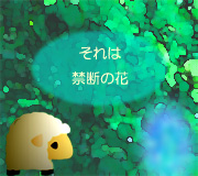 hitsuji_mary.jpg