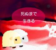 hitsuji_monsterz.jpg