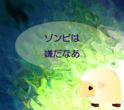 hitsuji_mummy.jpg