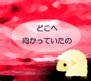 hitsuji_my-back-page.jpg