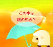 hitsuji_nagaiowakare.jpg