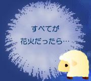 hitsuji_nagaoka-hanabi.jpg