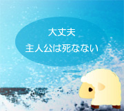 hitsuji_nekozamurai2.jpg