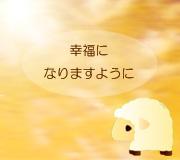 hitsuji_nishinoyukihiko.jpg