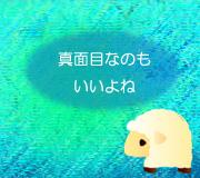 hitsuji_nomitori.jpg