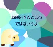 hitsuji_obon.jpg