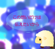hitsuji_omoinokoshi.jpg