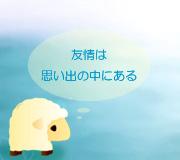 hitsuji_onnanoko.jpg