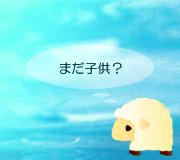 hitsuji_osama-to-boku.jpg