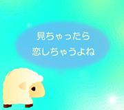 hitsuji_otokonoissyou.jpg