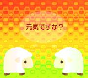 hitsuji_otonadrop.jpg