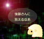 hitsuji_patlabor-nextgenera.jpg