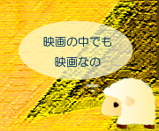 hitsuji_play-in-hell.jpg
