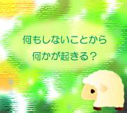 hitsuji_pooh-bokui.jpg