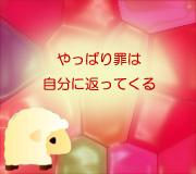hitsuji_punksamurai.jpg