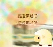 hitsuji_railwaysmovie3.jpg