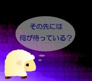 hitsuji_rinjyo.jpg