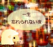 hitsuji_royalnight.jpg