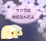 hitsuji_sagrada.jpg