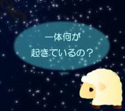 hitsuji_saikikusuo.jpg