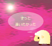 hitsuji_sayonara-itsuka.jpg
