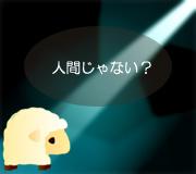 hitsuji_shinobinokuni.jpg