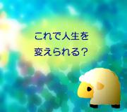 hitsuji_sinkorswim.jpg