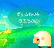 hitsuji_tarzan.jpg