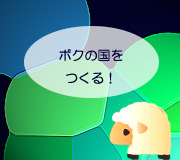 hitsuji_teiichi.jpg