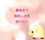 hitsuji_ten-no-sizuku.jpg