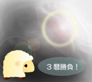hitsuji_tenchi-meisatsu.jpg