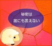 hitsuji_tiisai-outi2.jpg