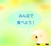 hitsuji_toilet.jpg
