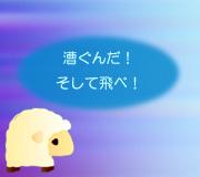 hitsuji_torigirl.jpg