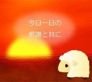 hitsuji_tsuioku.jpg
