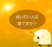 hitsuji_tsunagu.jpg
