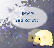 hitsuji_tully.jpg