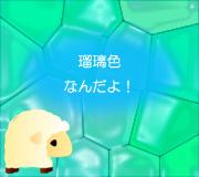 hitsuji_uso800.jpg